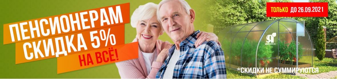 Пенсионерам скидка 10%