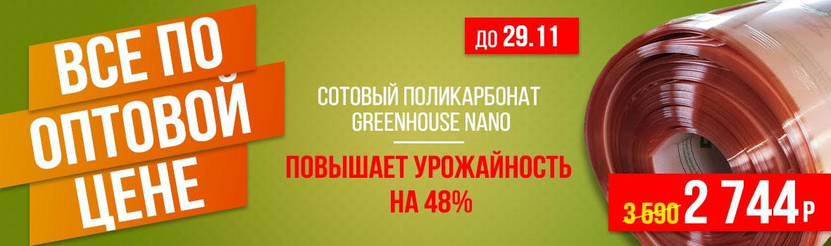 "Сотовый поликарбонат ""Greenhouse NANO"" 4мм"