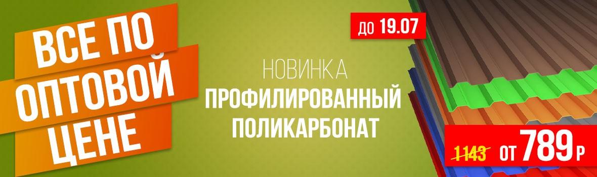 Профилированный поликарбонат от 789 рублей!