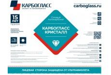 СПК Карбогласс Кристалл 4 мм
