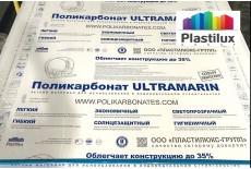 СПК Plastilux ULTRAMARIN 6 мм