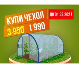 Чехол за 1990 рублей при покупке любого металлокаркаса!