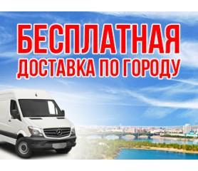 Бесплатная доставка по городу при покупке от 20000 руб.