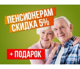 Пенсионерам скидка 5% + подарок*