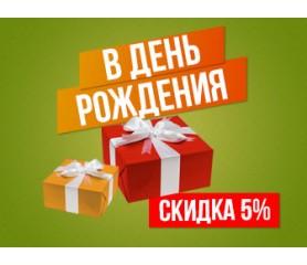 Скидка в день рождения 5%*