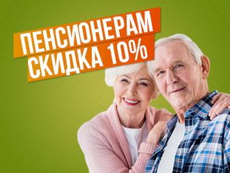 Скидка пенсионерам 5%